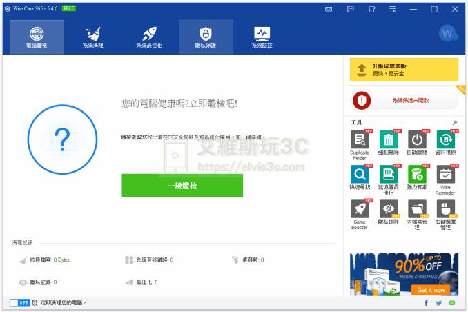電腦加速軟體 Wise Care 365 Pro 專業版序號免費供應中