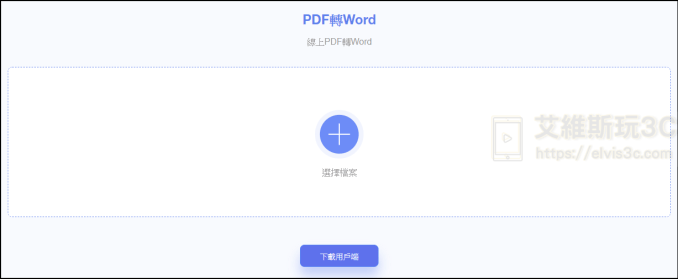 PDF轉Word轉換器免安裝網頁版 LightPDF 最佳線上PDF編輯器
