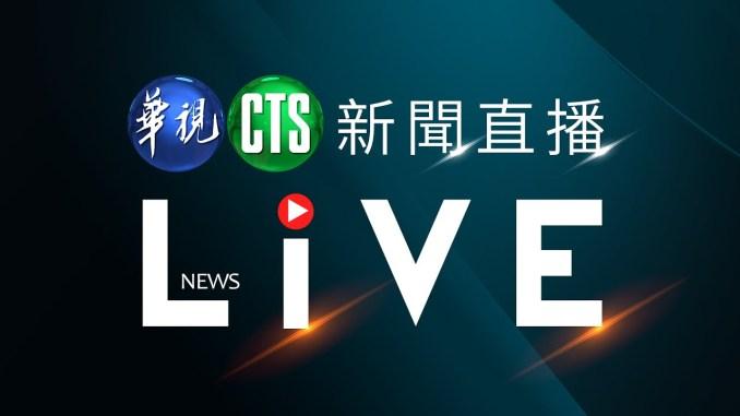 2020總統大選開票時間直播 - CTS華視新聞