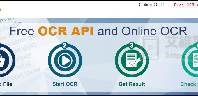 線上免費OCR文字識別工具 Free Online OCR(免費線上文字辨識)
