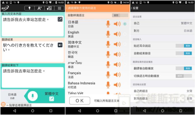 口譯機 APP 手機就是出國翻譯機 VoiceTra