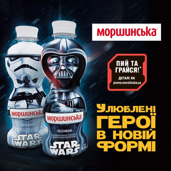 Моршинская Star Wars