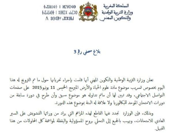 بلاغ وزارة التربية الوطنية