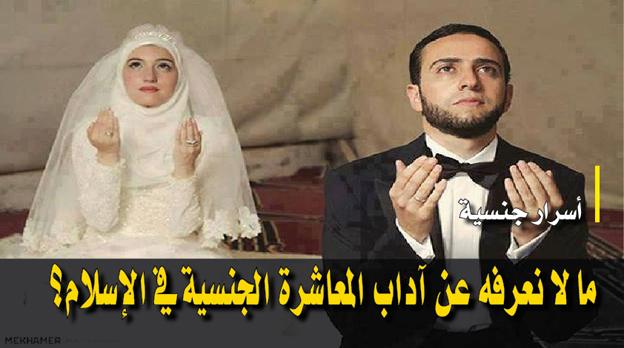 d09b6e9ed ما لا نعرفه عن آداب المعاشرة الجنسية في الإسلام؟ - الواجهة