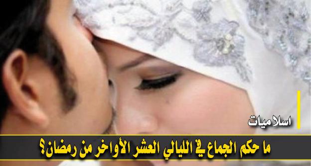 ما حكم الجماع في الليالي العشر الأواخر من رمضان الواجهة