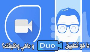 ما هو تطبيق Google Duo وماهي وظيفته؟
