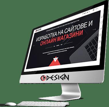 Изработка на сайтове и Онлайн магазини в Пловдив на ниски цени