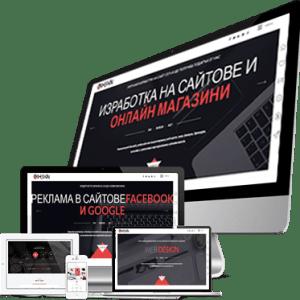 Изработка на Сайт - Стандарт