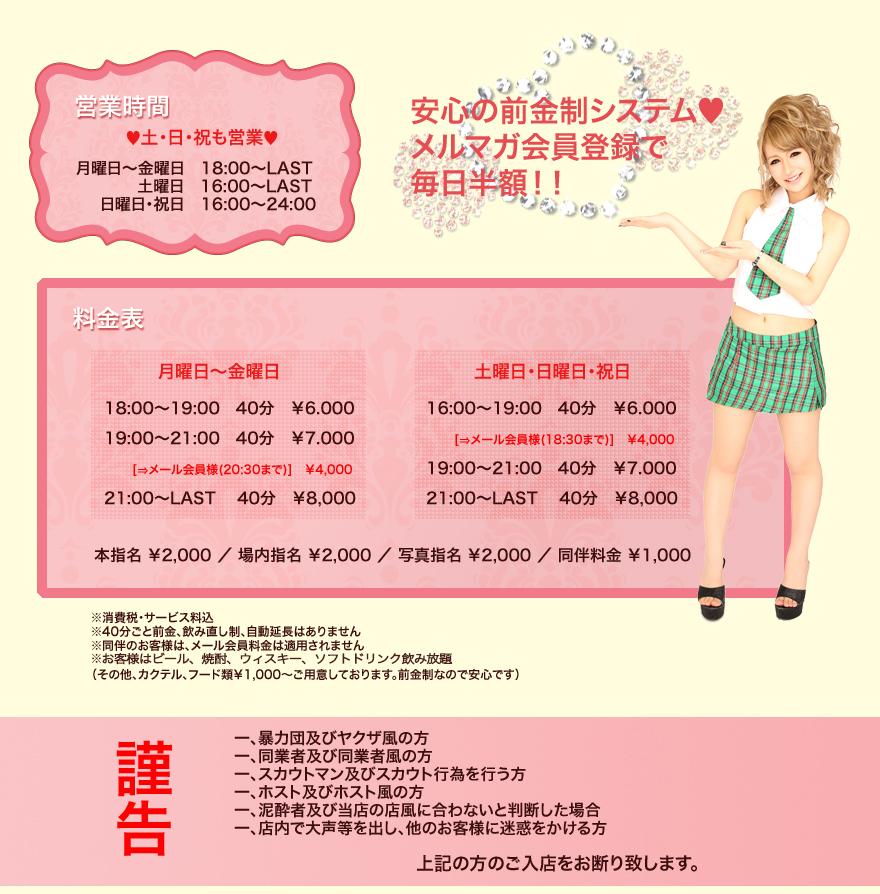 神田セクキャバ・おっパブ【エマニエル】セクシーキャバクラ公式HP 料金システム