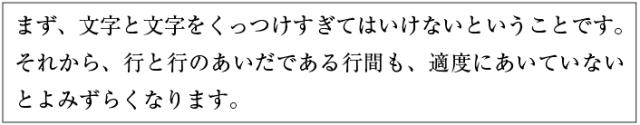 文字デザイン の基本04適度に行間があいている良い例