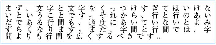 文字デザイン の基本07字間よりも行間が狭くなっている悪い例
