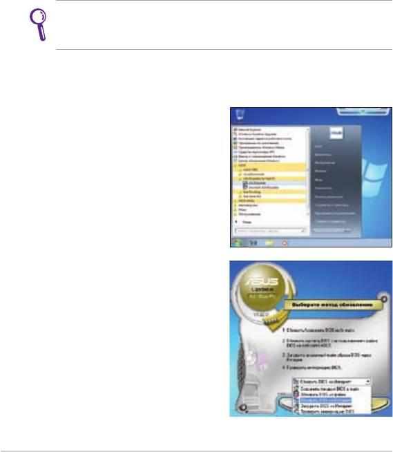 Нетбук Asus EEEPC 1001PQ. Глава 3 Использование Eee PC