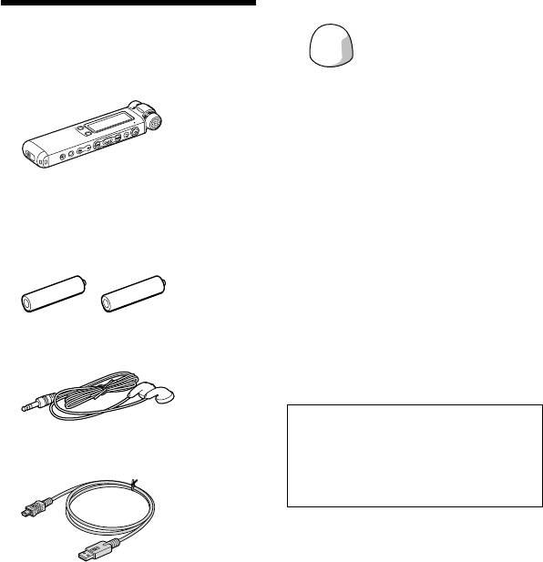 Диктофон Sony ICD-SX700. Проверка содержимого комплекта