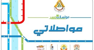 مواصلات مصر