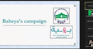 مؤسسة بهية: توعية سلوكية لمواجهة ما يعوق مرضى السرطان من الكشف المبكر بالتعاون مع جامعة مصر للعلوم والتكنولوجيا