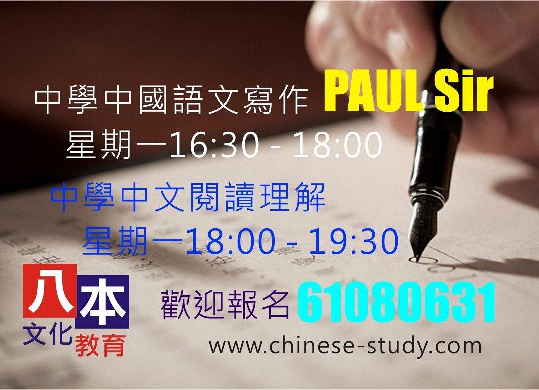 中文閱讀寫作班 – 八本文化中文補習