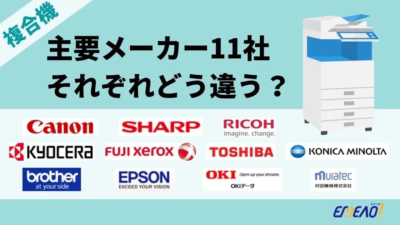 08240e60f48b2d4a0b12e1b1a2a9992b - 複合機メーカー11社それぞれの特徴と代表的な機種まとめ