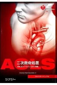 AHA ACLS1日コース