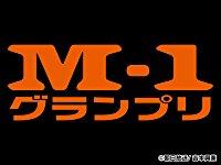 Amazonプライム・ビデオ「M-1グランプリ」公式サイト
