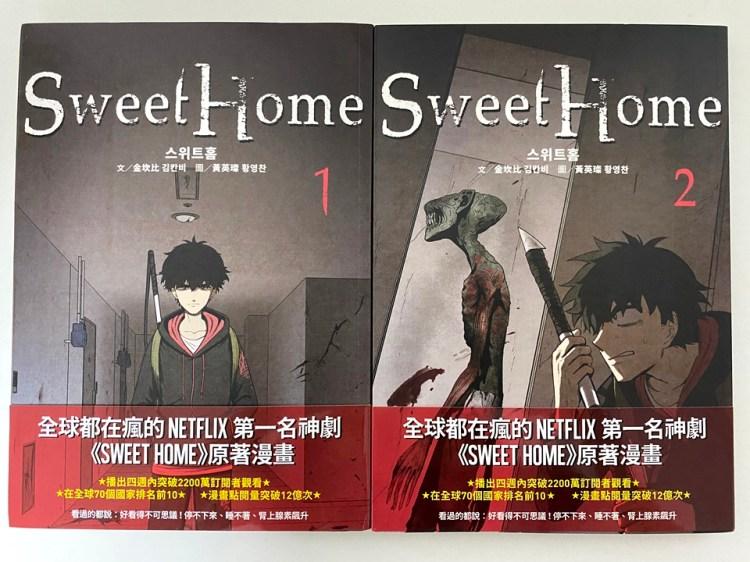 (已結束)贈獎活動開跑囉!《Sweet Home》原著中文漫畫套書1+2集(不含怪物書籤)