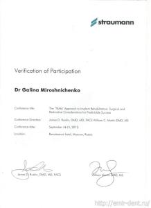 Сертификат, Мирошниченко Галина Фердинандовна