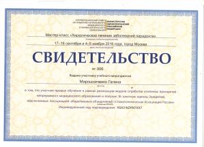 Свидетельство, Мирошниченко Галина Фердинандовна