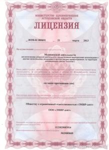 Лицензия на осуществление медицинской деятельности