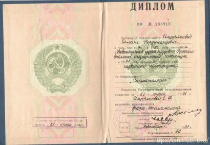 Диплом, Мирошниченко Галина Фердинандовна