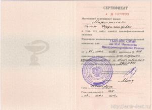 Сертификат, квалификационный экзамен, Мирошниченко Галина Фердинандовна