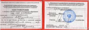 Удостоверение, Погребной Алексей Валерьевич