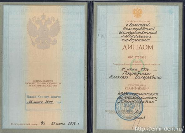 Диплом, Погребной Алексей Валерьевич