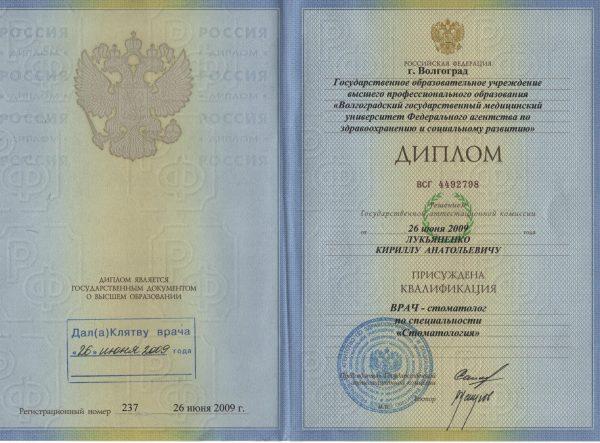 Диплом Врача-стоматолога, Лукьяненко Кирилл Анатольевич