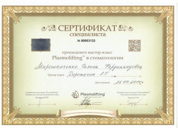 Plasmolifting в стоматологии, Мирошниченко Галина Фердинандовна