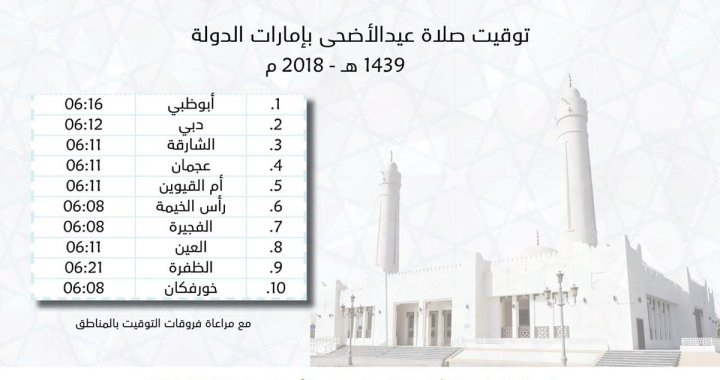 UAE Government Announces Prayer's Timings for Eid Al Adha 2018