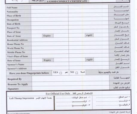 Get police clearance certificate in Dubai(New Video Tutorial)