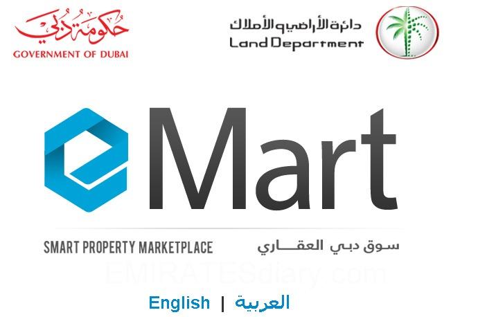 www.emart.gov.ae