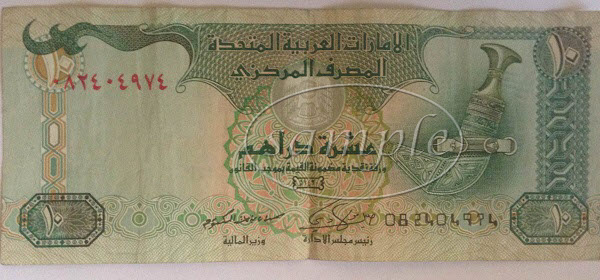 UAE 10 dirham note front