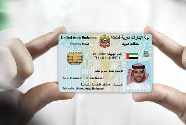Your Of Id Insurance Emirates Surprising Health Benefits Inc Card