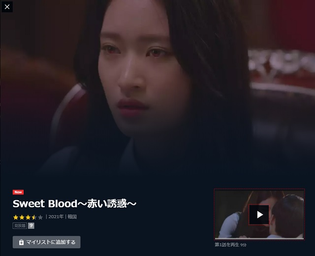 Sweet Blood~赤い誘惑~_サムネ