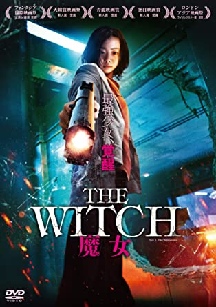 The Witch 魔女-DVD