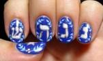 Julep December 2014 Hanukkah Dreidel Nail Art