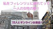 フィレンツェ大聖堂秋