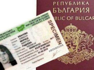 Bulgaristan'da Kimlik ve Pasaportların Geçerliliği