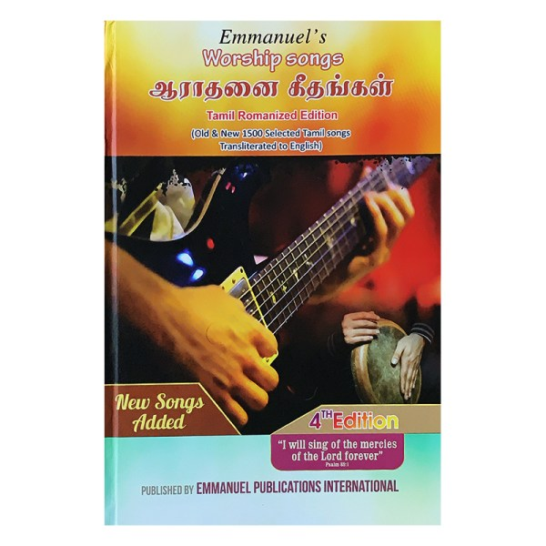 Aaradhanai Geethangal – Tamil Transliterated to English Front cover