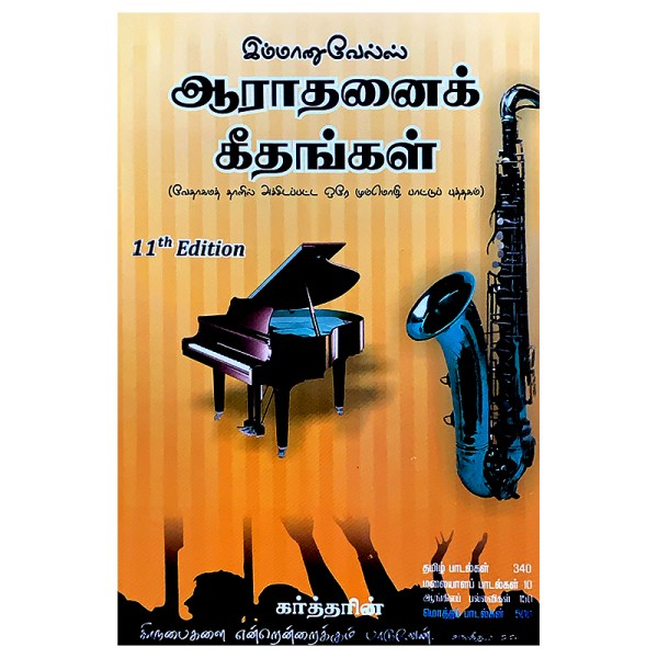 Aaradhanai Geethangal - Song Book - 500 Front Cover