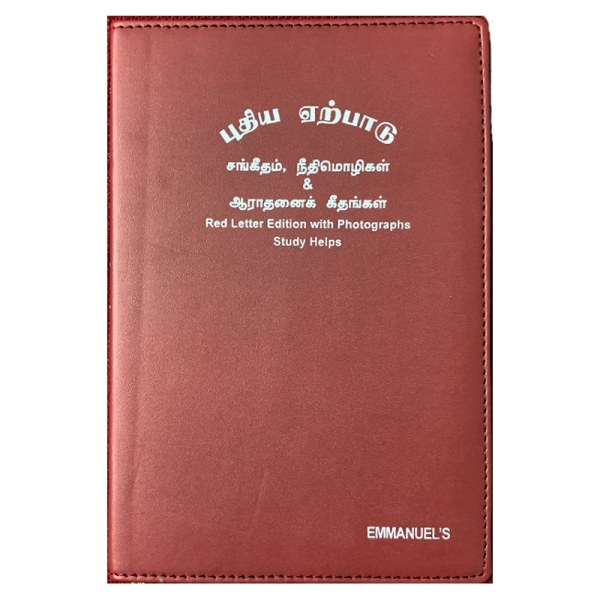 Tamil New Testament Bible with Psalms and Proverbs - Red Letter Edition Front Cover