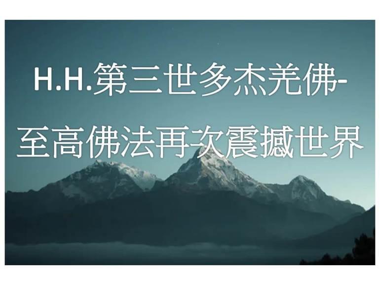 H.H.第三世多杰羌佛-至高佛法再次震撼世界