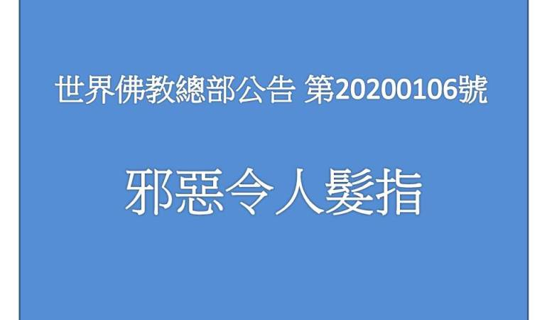 世界佛教總部公告 第20200106號 邪惡令人髮指