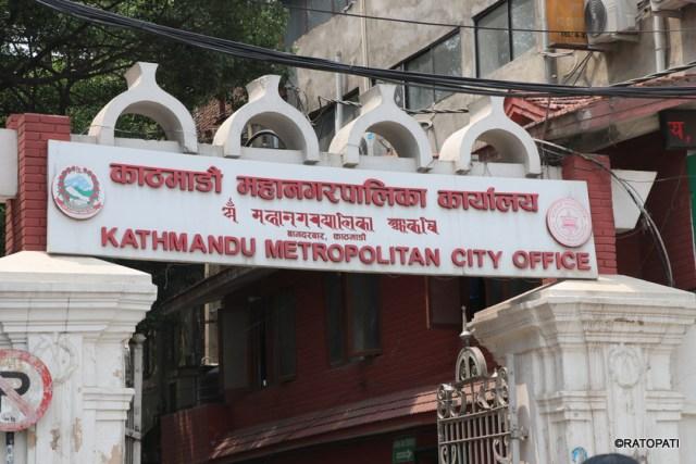 kathmandu_mahanagarpalika