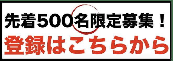 侍プロジェクト2016